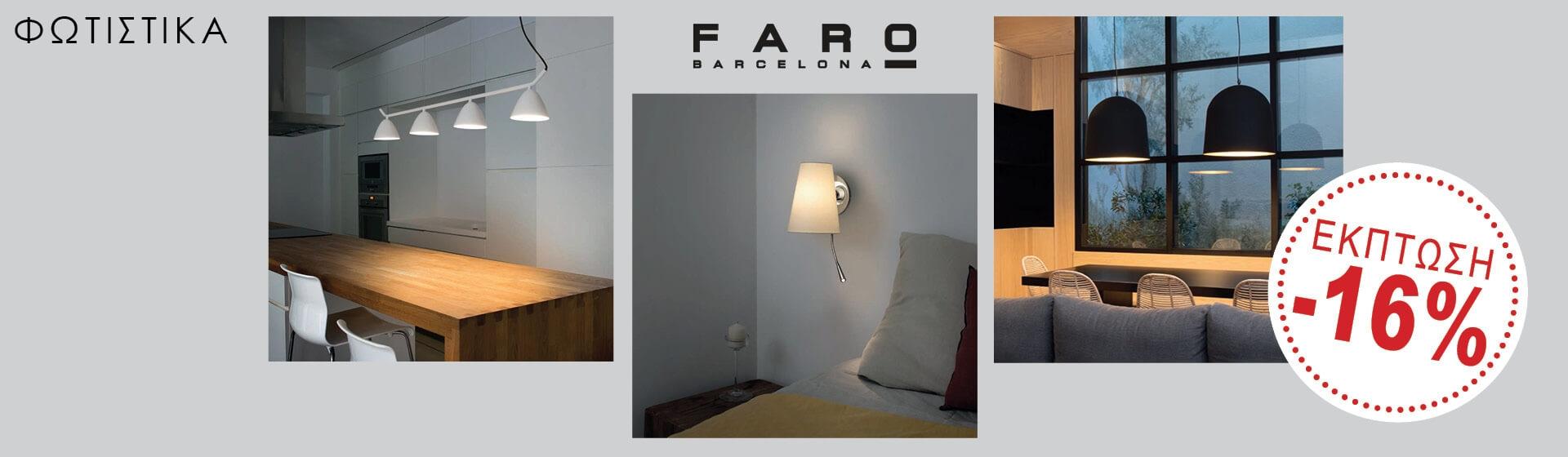 Φωτιστικά Faro